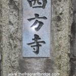 Saihoji in kanji